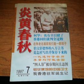 炎黄春秋1997/7(总第64期)