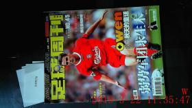 足球周刊2002 NO.45