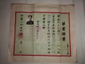 1954年中南矿冶学院毕业证书一件(时任院长陈新民)