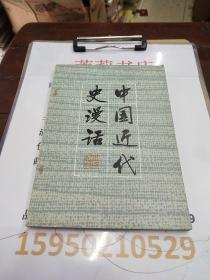 中国近代史漫话