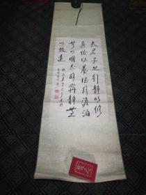 书法(老装老裱):彭玉英书法(三尺)