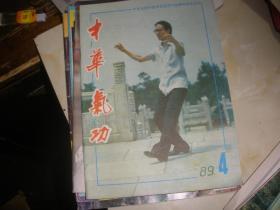 中华气功 89·4