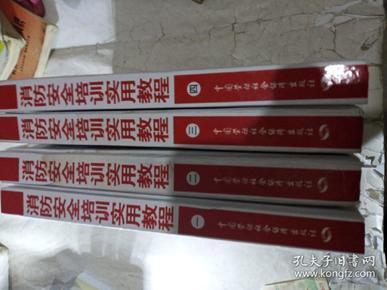 消防安全培训实用教程(一套四册)合售