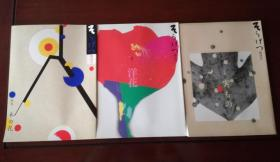 いけばな草月 増刊号 3册 特集「木の花」「洋花」「実もの」 草月出版  1995年発行