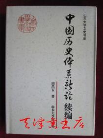 中国历史体系新论续编(山东大学文史书系丛书 2002年1版1印 印数2000册 精装本)