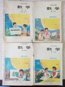 小学课本 数学 共4册合售 1架