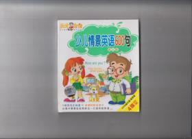 光盘VCD 少儿情景英语600句  真人版 全新无开封