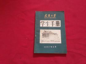 权威版本:1987年【天津大学学生手册】32开本,非常早期的天津著名高等学府的学生资料史料等,实物拍照