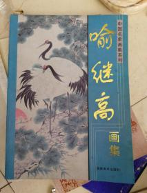 中国名家画集系列 喻继高画集