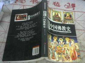 图释中国佛教史