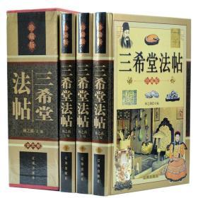 三希堂法帖精装16开3册定价480元辽海出版社9787807116862