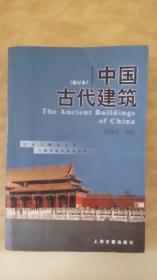 中国古代建筑(修订本)