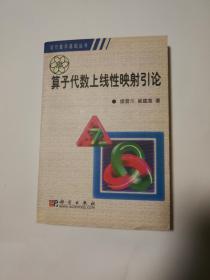 算子代数上线性映射引论  著者签赠本