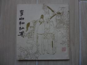 李白和杜甫(一版二印) 【39页缺小块上书角】