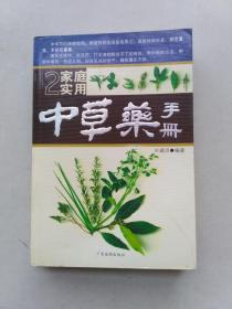 家庭实用中草药手册2