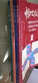 中国比较文学1998 1-4册一九九八年第一期 第二期 第三期 第四期 (总第三十期、总第三十一期、总第三十二期、总第三十三期、) 全四本