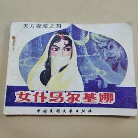 连环画 女仆马尔基娜(天方夜谭之四)