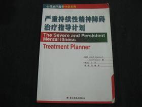 严重持续性精神障碍治疗指导计划