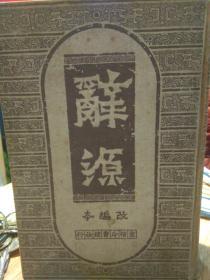 辞源  本编改  民国版 精装