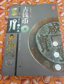 古钱币鉴定与收藏