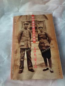 听外婆讲那过去的事情  ——毛泽东与贺子珍   (签名本)