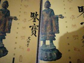 鉴宝—佛教造像鉴定秘要及市场评估(上下册)