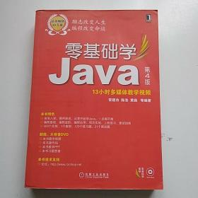 零基础学Java 第4版【无光盘】