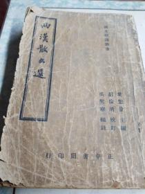 两汉散文选(沪一版)(1946年版)