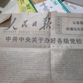 人民日报1977年10月10日 星期一  农历丁已年八月廿八  第10685号