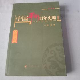 军史专家刘岩著《中国军衔百年史略》(全一册)