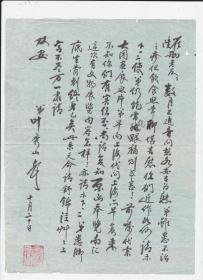上海市文史馆馆员、著名书画家【叶秀山】毛笔信札一通一页