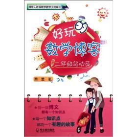 好玩的数学博客.二年级总动员 柔萱 哈尔滨出版社 9787548407201