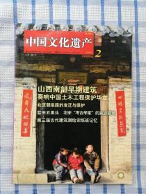中国文化遗产