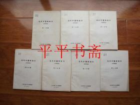 当代中国的四川(征求意见稿)第1—7分册.全七册【16开 详见描述】