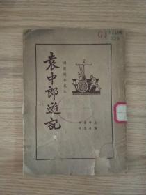 《袁中郎游记》民国二十四年一月初版(已核对不缺页)