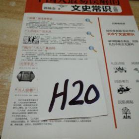 中国人最易误解的文史常识(升级版)