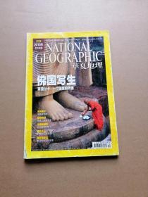 华夏地理2009年12月号