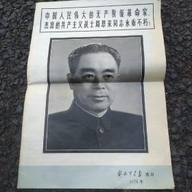 中国人民伟大的无产阶级革命家杰出的共产主义战士周恩来同志永垂不朽