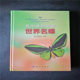 常州博物馆藏世界名蝶  正版图书  16开精装本9787030470065