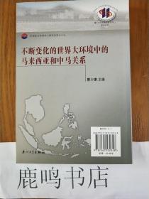 不断变化的世界大环境中的马来西亚和中马关系(英文版)