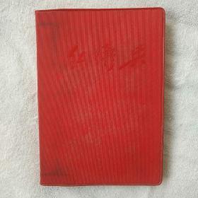 全新文革精品日记本:《红卫兵》(红塑皮套封面,毛泽东、林彪彩色像插页,1967年出版印刷)36开,有赠送字一页