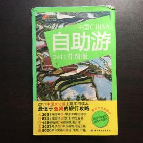 中国自助游(第5次全面修订)(2011升级版)