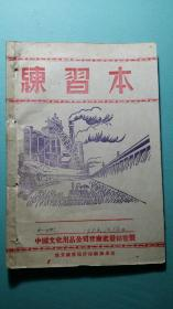 练习本(记录1956年10月14日会议记录共开五天)
