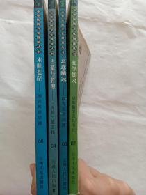 中华传统文化随谈丛书   《孔学儒术,未世苍茫,占筮与哲理,玄意幽远》
