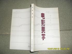 电影美学(85品大32开1982年2版2印34500册271页书名页有精美钤印)43740