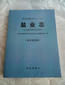 潍坊滨海经济技术开发区盐业志     公元前770年至2013年    (征求意见稿)