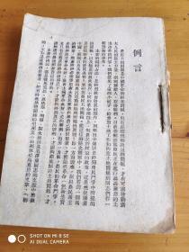 论农民土地问题 (民国版,缺封面版权页)