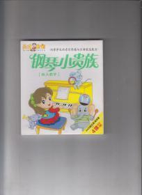 光盘VCD 钢琴小贵族 真人教学 全新无开封