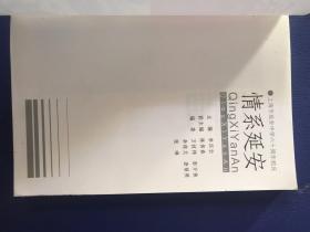上海市延安中学六十周年校庆 情系延安