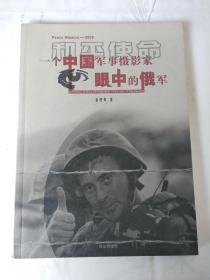 和平使命---一个中国军事摄影家眼中的俄军